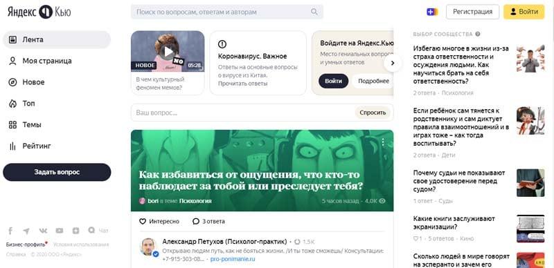 Yandex Q