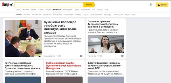 Yandex news