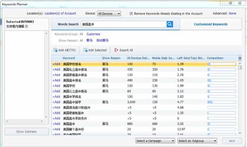 Planificateur de mots cles Baidu