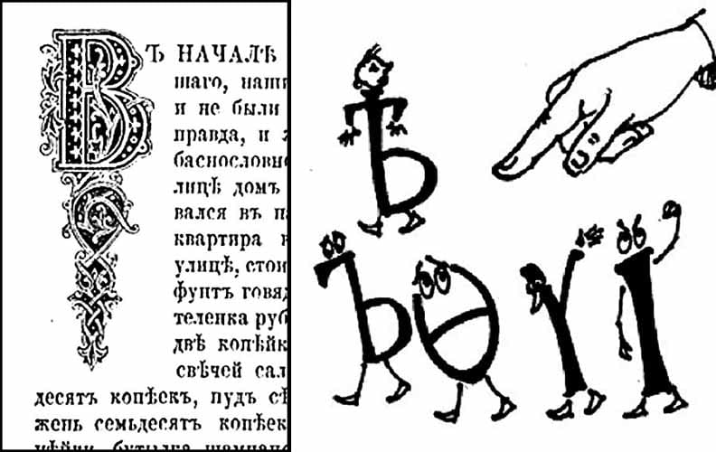 Orthographe russe